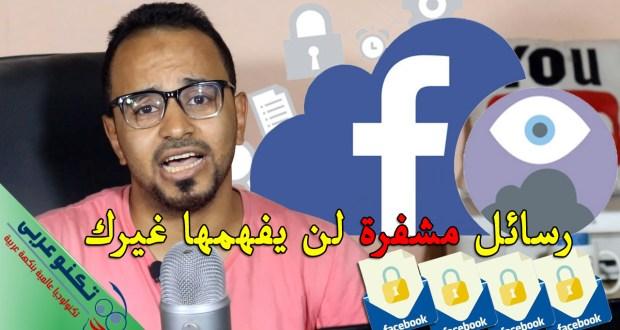 خاصية تشفير OpenPGP في الفيسبوك