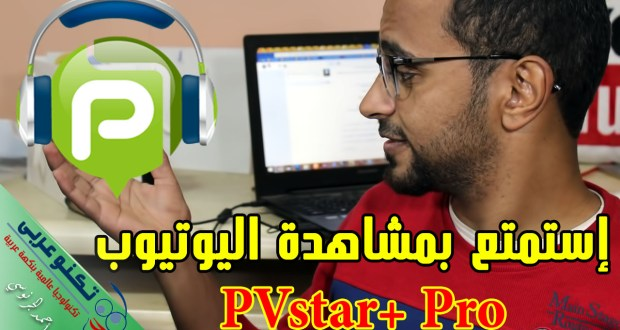 برنامج pvstar+ للاندرويد