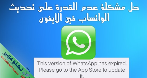 this version of whatsapp has expired iphone