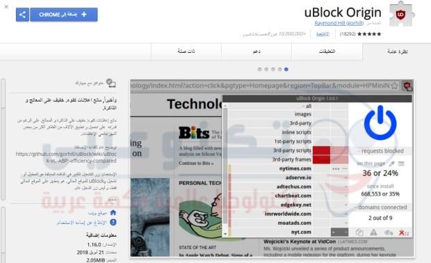 uBlock إضافة