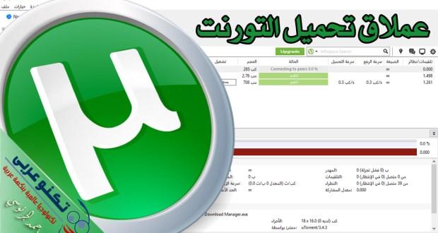 برنامج يو تورنت عربي الجديد