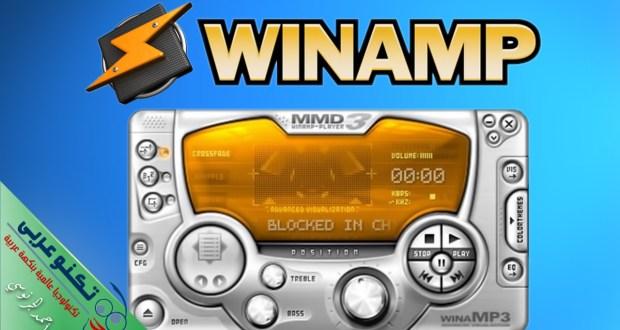 تحميل برنامج winamp الجديد