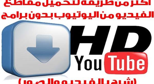 تحميل فيديو من اليوتيوب بدون برامج