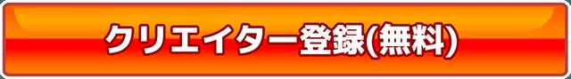 クリエイター登録(無料)