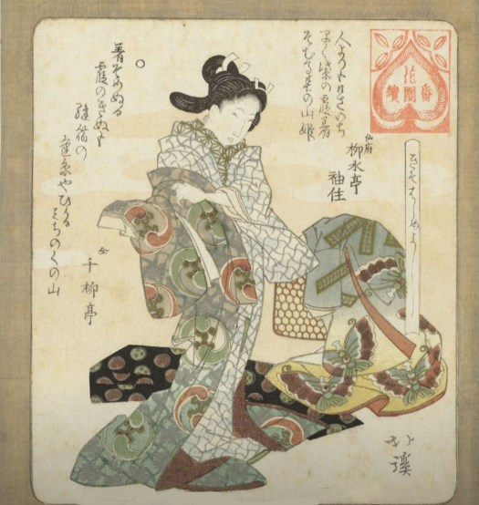 Geisha - late 1820's - copyright Rijksmuseum