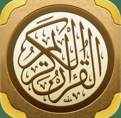 تطبيق القرآن الكريم للاندرويدTmkeen Alquran تطبيقات أسلامية تطبيقات اندرويد