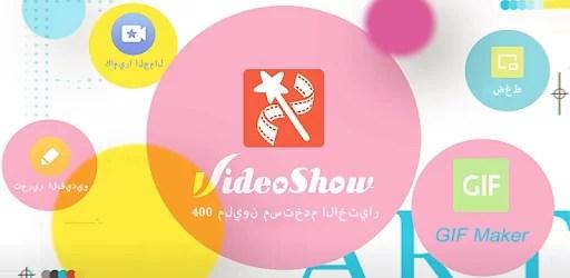 2 1 - برنامج صناعة فيديو احترافى بالصور بسهولة VideoShow