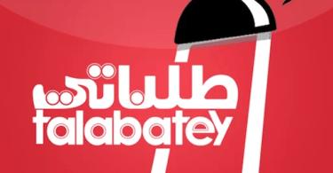 تطبيق طلباتي لعرض منيو المطاعم و الطلب Talabatey تطبيقات الطبخ تطبيقات اندرويد تطبيقات توصيل