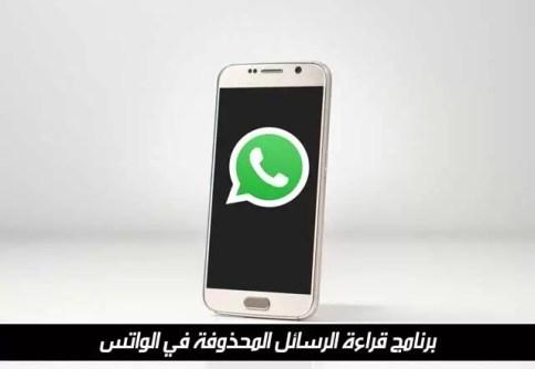 قراءة الرسائل المحذوفة في الواتس - تحميل برنامج قراءة رسائل الواتس المحذوفة Chatsave