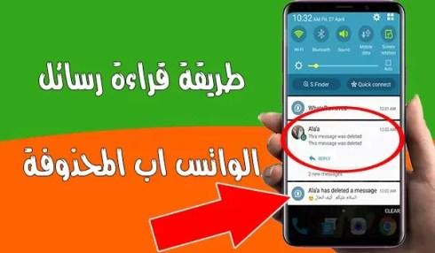 قراءة رسائل الواتس اب المحذوفة من خلال تطبيق WhatsRemoved - تحميل برنامج قراءة رسائل الواتس المحذوفة Chatsave