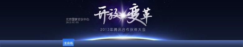 Tencent Partner Conference 2013