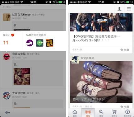 Taobaoapp