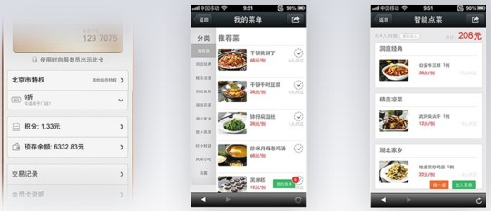 Screenshots for the Dish Ordering Feature