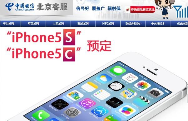 chinatelecomiphone5s