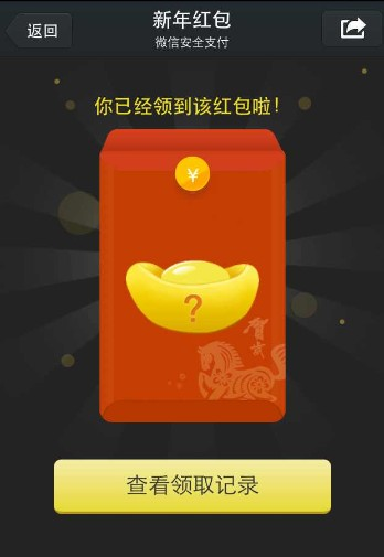 WeChat creates a social game for giving away New Year