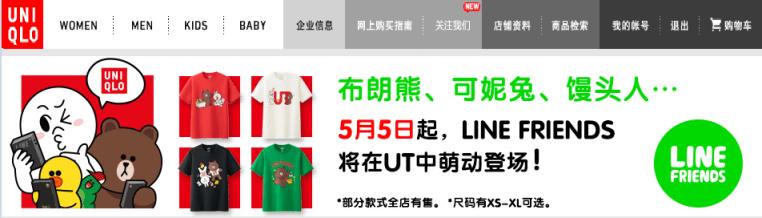 LINE UNIQLO1