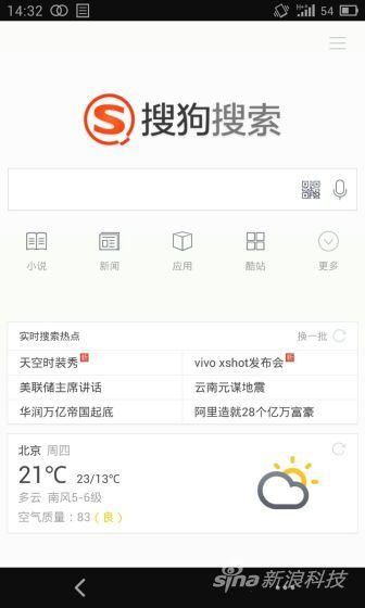 Tencent-backed Sogou Launches Mobile Search App · TechNode