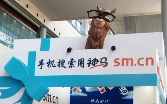 Shenma Mascot