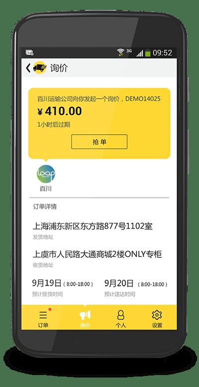 KaKa Driver APP (Android)