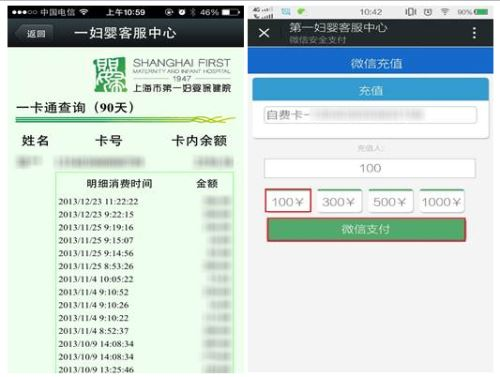 Users can deposit money or check payments history through the WeChat public account of Shanghai First Maternity and Infant Hospital