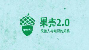 Guokr-SeriesB