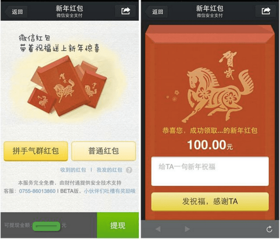 WeChat Red Envelope