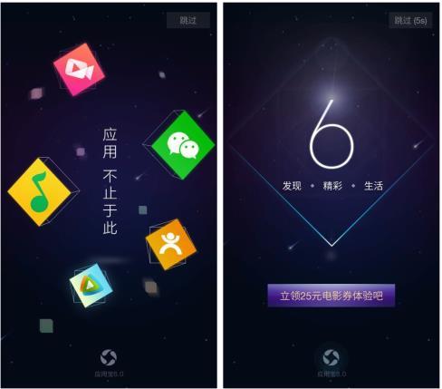 Tencent MyApp 6.0 Version