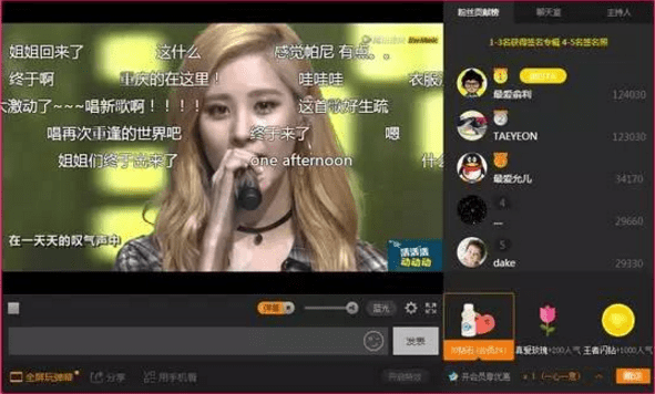 The Interface of Tencent's Live Streaming Platform