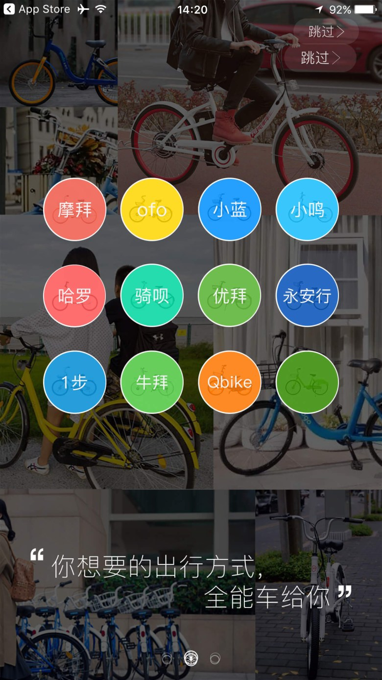 Quannengche app screen with the hire bike companies covered