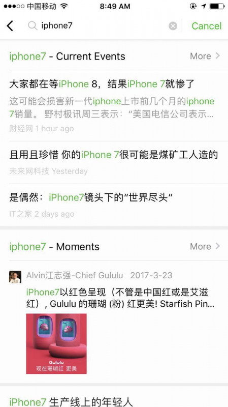 wechat search
