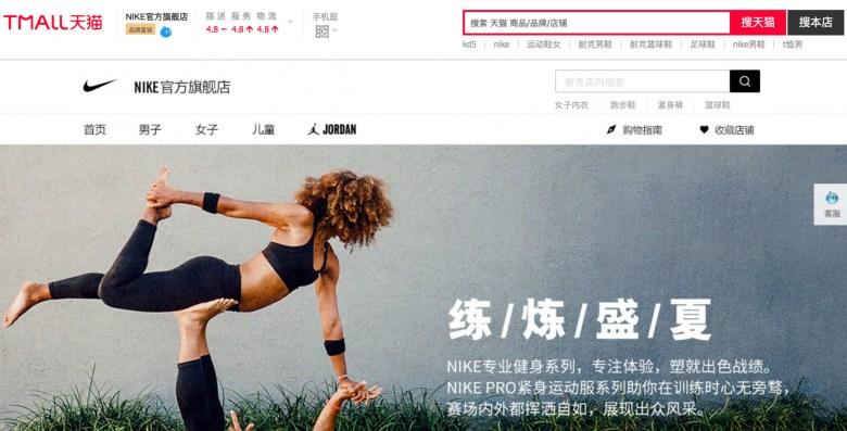 Screen Shot of Nike's flagship shop on Tmall, run by Baozun
