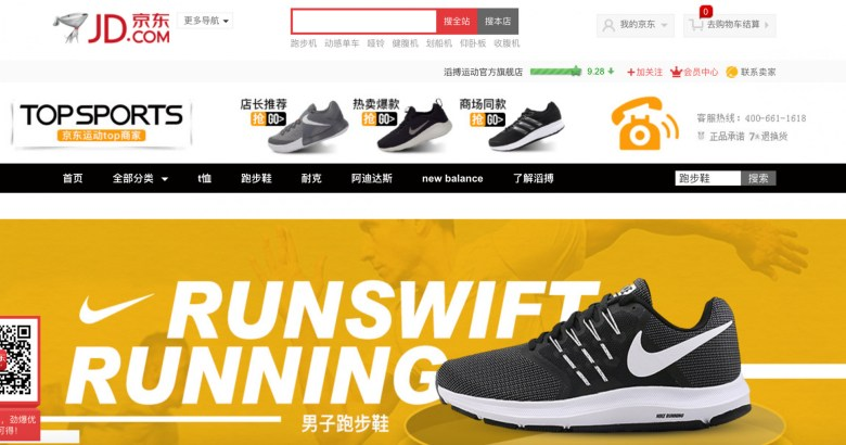 Screen Shot of Nike store on  JD. Nike along with other sport brands are shown.
