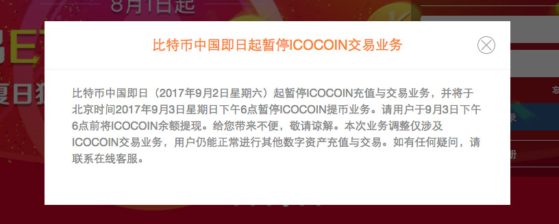 Bitcoin China announcement urging all users of ICOCOIN to withdraw any remaining funds in the platform as of 6pm on Sunday September 3
