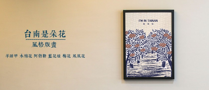 """""""Tainan is a flower"""", local framed prints offered by Add Ons. (Image credit: Add Ons)"""