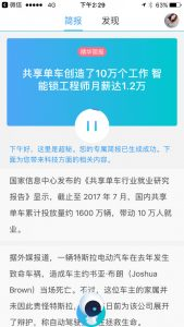 """Tencent news introduced new app """"新闻超秘"""". Users can click on news they are interested then the robot will read the news for them. (Image Credit: TechNode)"""