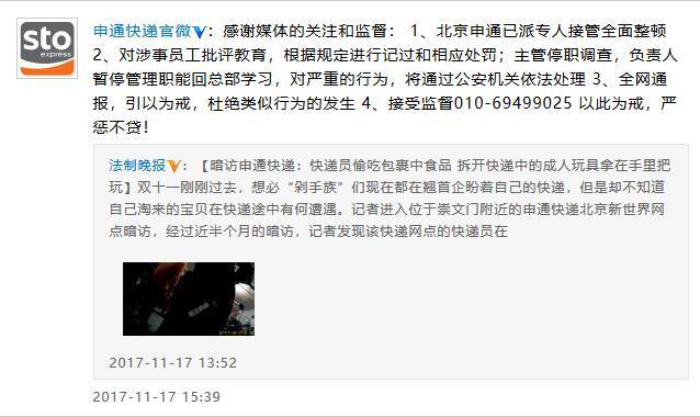 STO Express issued a statement on its official Weibo  (Image Credit: STO Express)