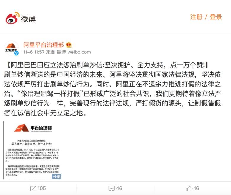 Alibaba's posting on Weibo