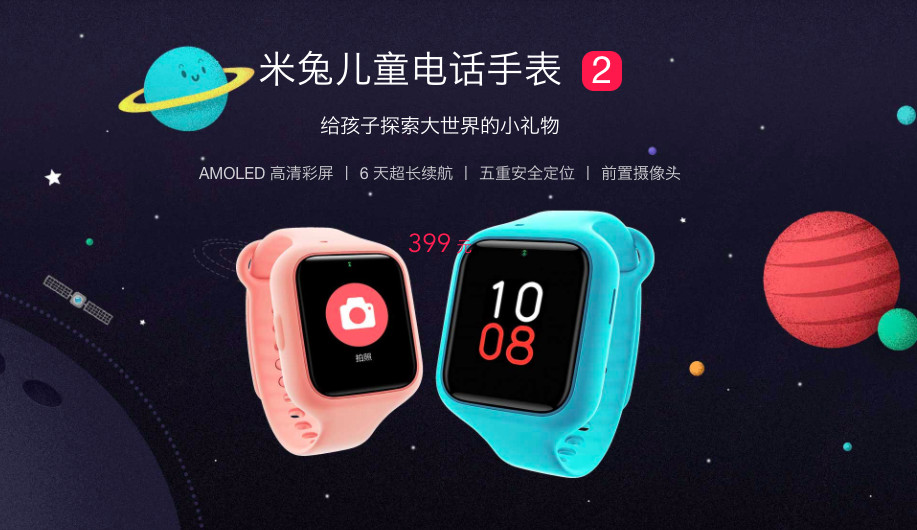 Xiaomi kids smartwatch