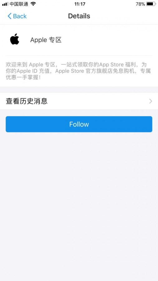 Alipay Apple App Store link accounts