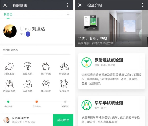 How Tencent's medical ecosystem is shaping the future of China's