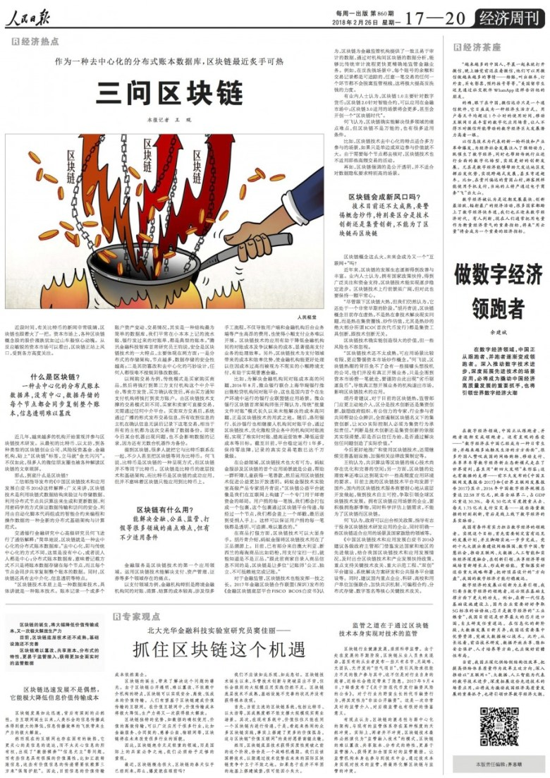 People's Daily blockchain