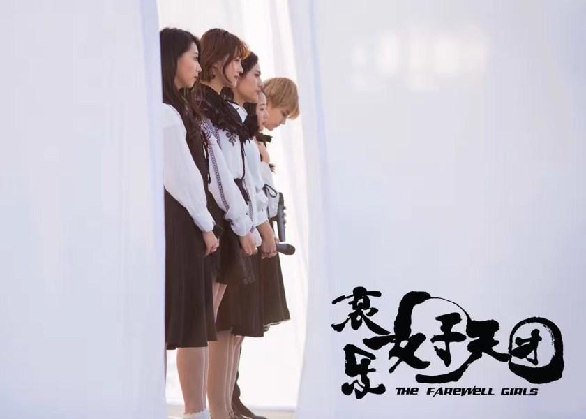 哀乐女子天团2 The Farewell Girls
