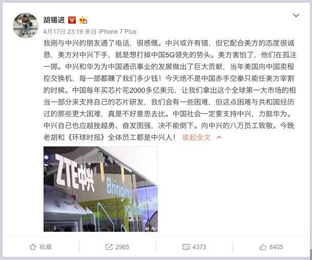 Hu Xijin Weibo ZTE