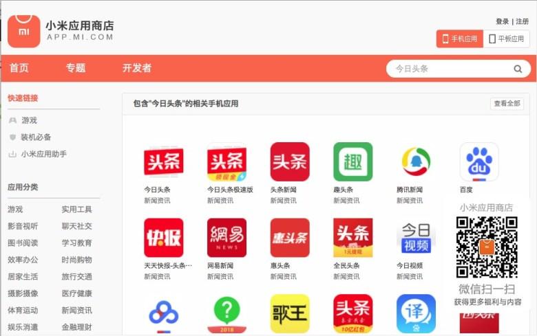 Xiaomi Before Toutiao