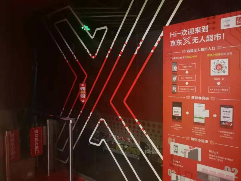 JD, Jingdong, new retail, automated convenience store, robots, ecommerce