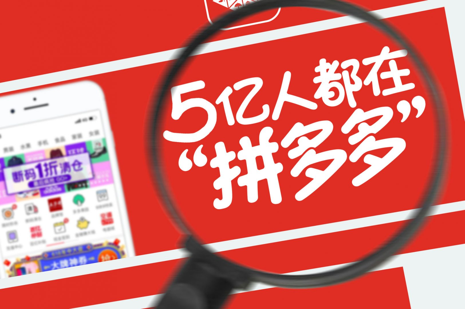 Pinduoduo invests $200 million in retail giant GOME