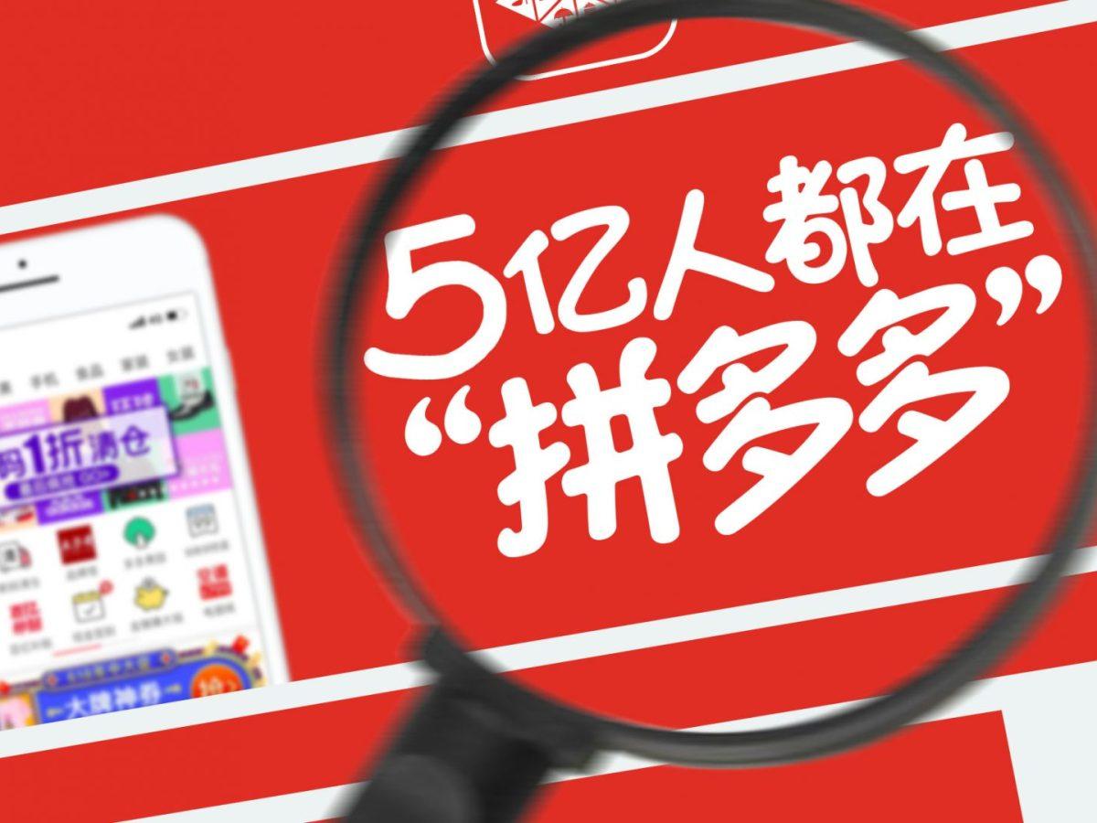pinduoduo C2M ecommerce online retail shopping consumer