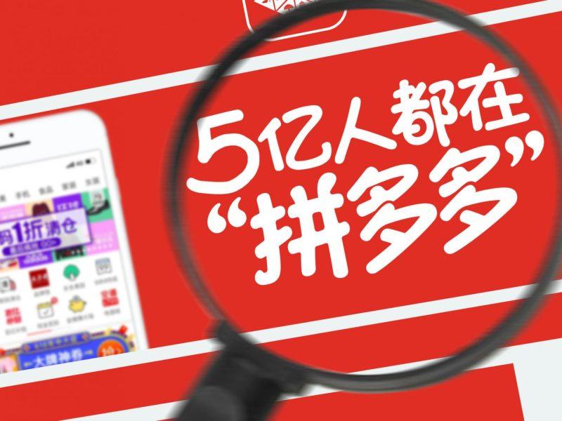 pinduoduo C2M ecommerce online retail shopping consumer Tencent