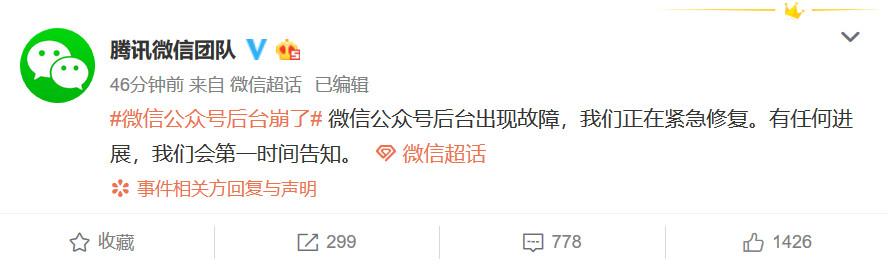 wechat bug social media China app advertising