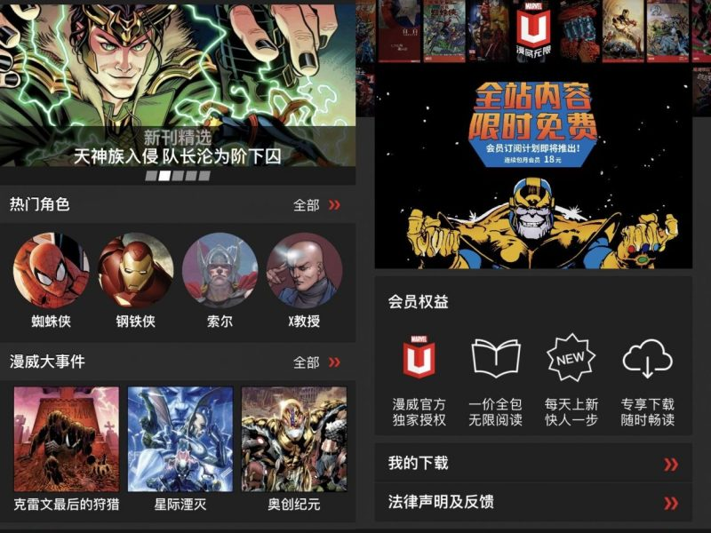 comic platform marvel mobile games